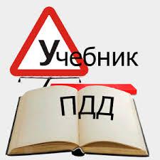 учебник ПДД