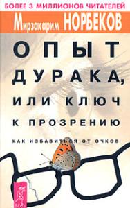 Mirzakarim_Norbekov__Opyt_duraka_ili_Klyuch_k_prozreniyu._Kak_izbavitsya_ot_ochk