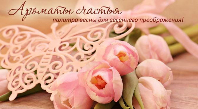 Анонс весеннего журнала «Ароматы счастья»