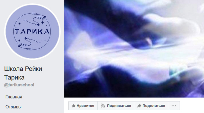 вебинар онлайн-школы Рейки «Тарика»